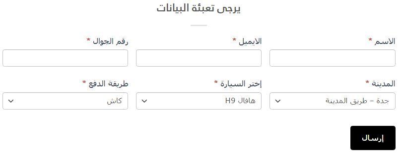 خطوات طلب سيارات هافال السعودية