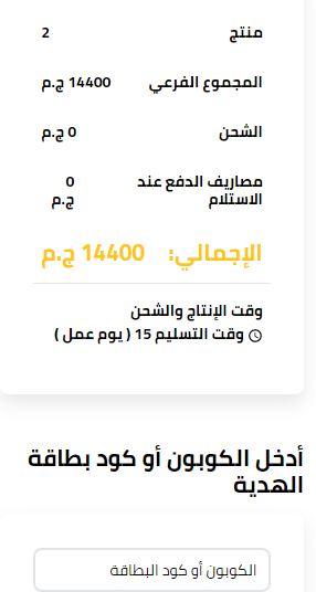 كوبون خصم كيميت مصر