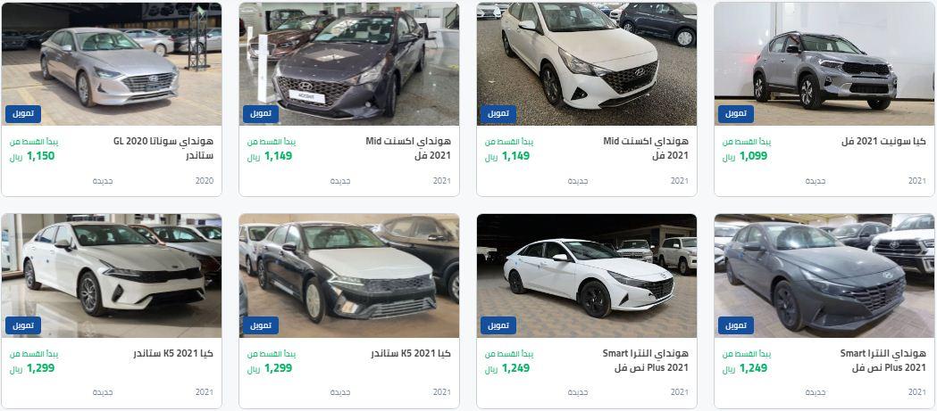 سيارات جديدة بالتقسيط في السعودية