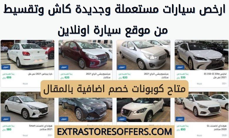 سيارات مستعملة بالتقسيط في السعودية