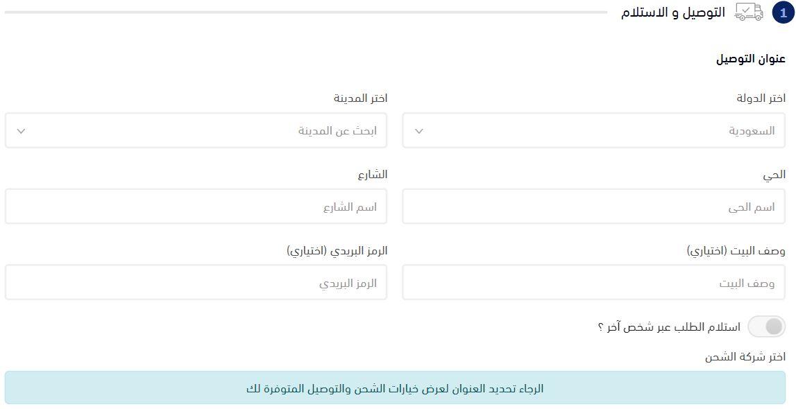 ادخال عنوان الشحن على موقع mokaab
