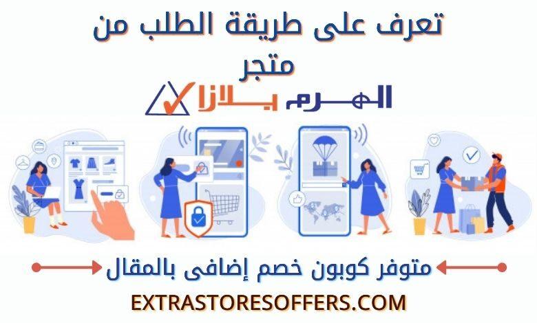 _طريقة الطلب من متجر الهرم بلازا |خطوات الشراء من alharmaplaza