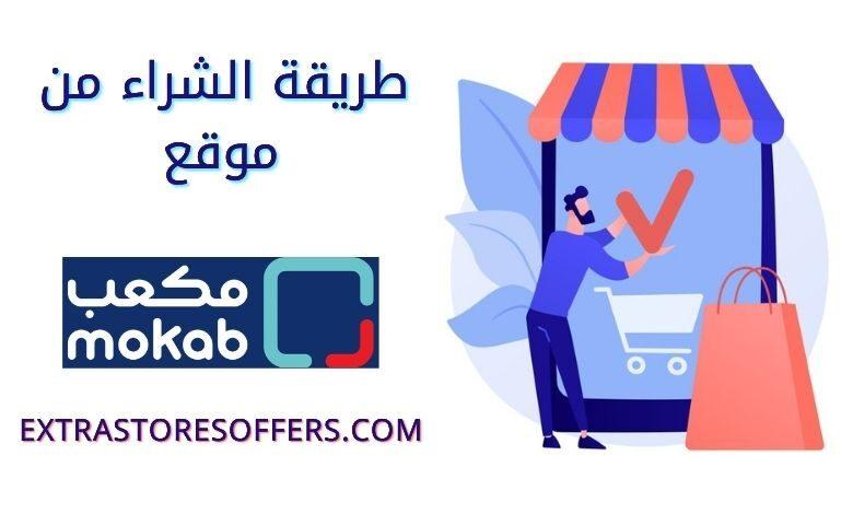 طريقة الطلب من متجر mokab مكعب