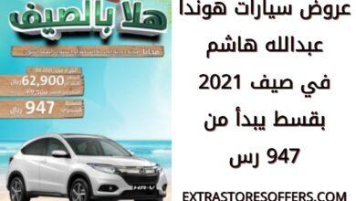عروض هوندا عبدالله هاشم 2021 للصيف