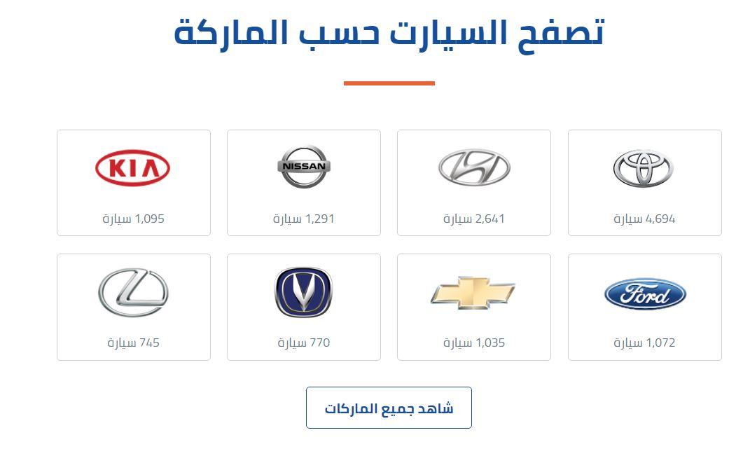 ماهي ماركات السيارات على موقع syarah ؟
