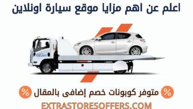 مزايا شراء سيارات اونلاين من موقع syarah