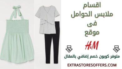 ملابس حوامل h&m