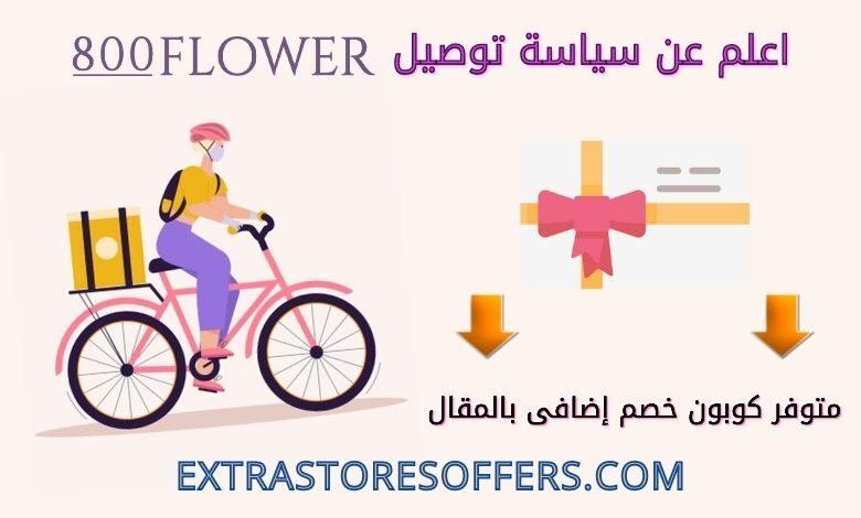 800 Flower توصيل
