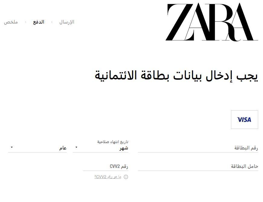 طريقة الطلب من Zara