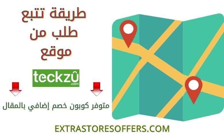 تتبع طلبية Teckzu