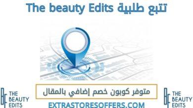 تتبع طلبية The beauty Edits