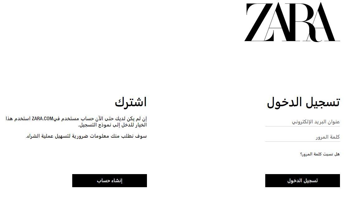 تسجيل الدخول على موقع زارا