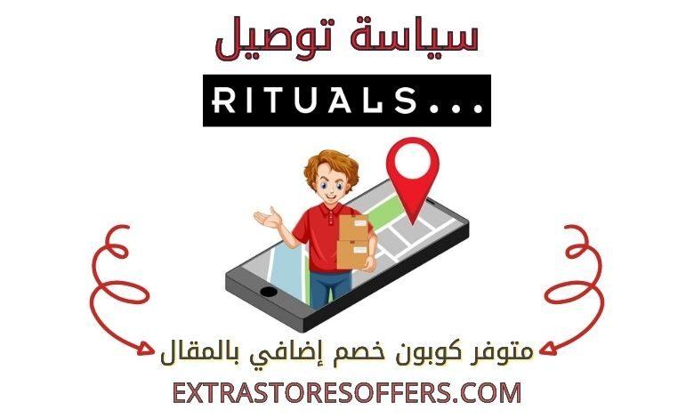 توصيل موقع Rituals