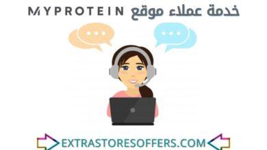 خدمة عملاء My Protein