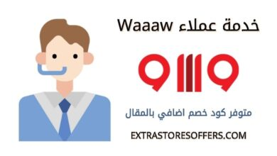 خدمة عملاء waaaw