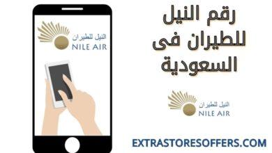 رقم النيل للطيران في السعودية