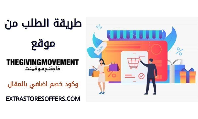 طريقة الطلب من the giving movement