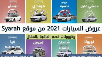 عروض السيارات 2021 في السعودية