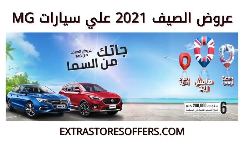 عروض ام جي السعودية في الصيف 2021