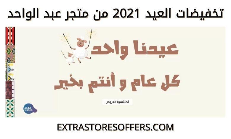 عروض عبد الواحد في عيد الاضحي 2021