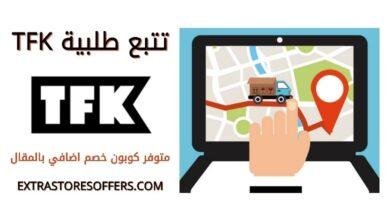 تتبع طلب TFK
