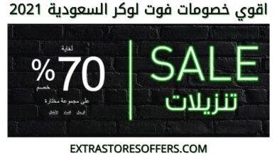 تنزيلات فوت لوكر السعودية 2021