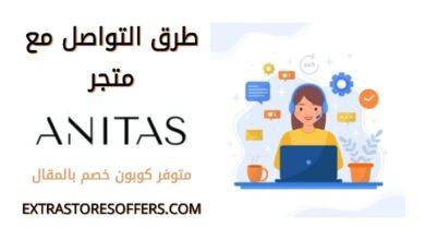 خدمة عملاء موقع myanitas