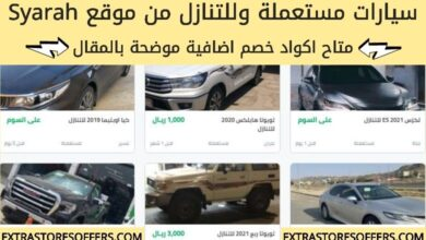 سيارات مستعملة رخيصة للبيع