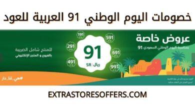عروض اليوم الوطني 91 العربية للعود