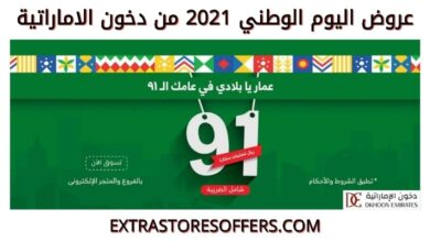 عروض اليوم الوطني 91 دخون الاماراتية