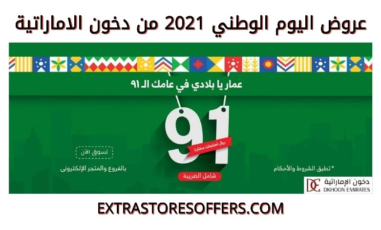 تخفيضات اليوم الوطني 2021 دخون الاماراتية