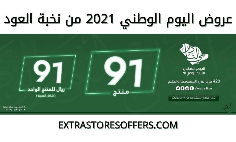 خصومات اليوم الوطنى 91 نخبة العود