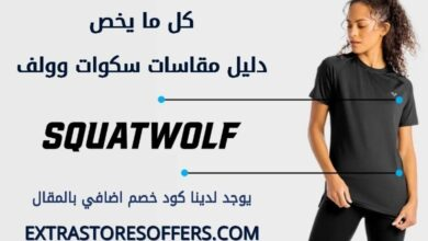 مقاسات SQUAT WOLF