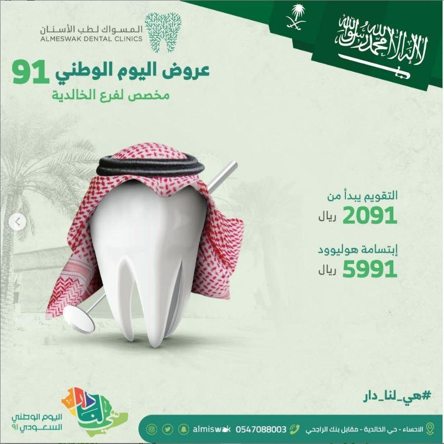 عروض اليوم الوطني 91 المسواك لطب الاسنان