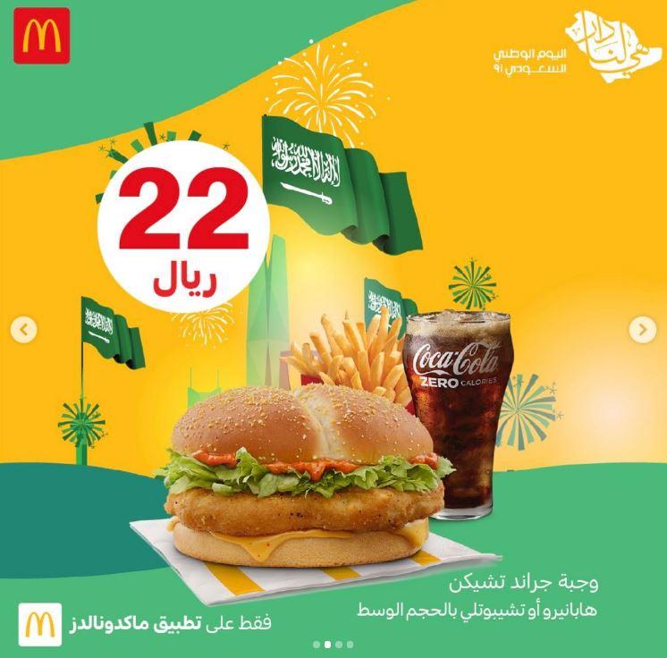 تخفيضات العيد الوطنى 2021 فى ماكدونالز