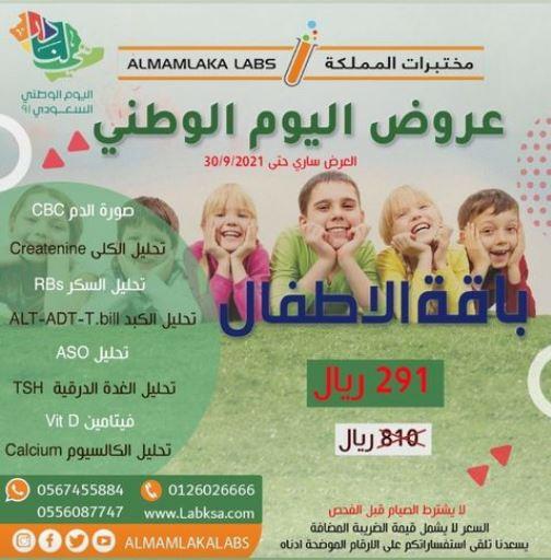 خصومات باقات الاطفال فى العيد الوطنى 2021 فى مختبرات المملكة