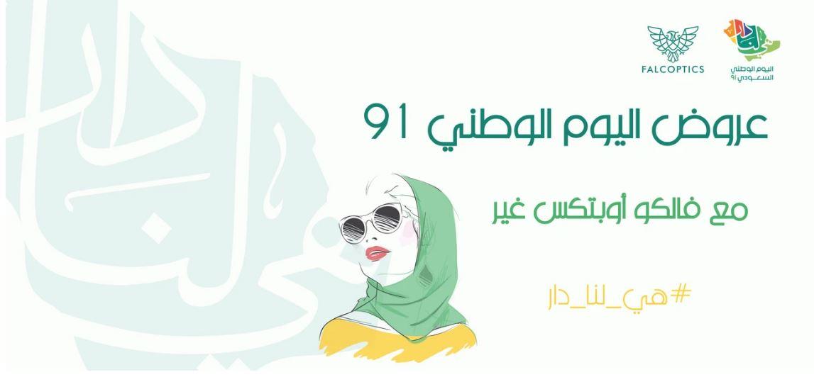 عروض اليوم الوطني 91 نظارات فالكو