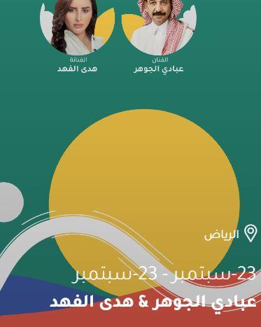 حفلات اليوم الوطني السعودي 91