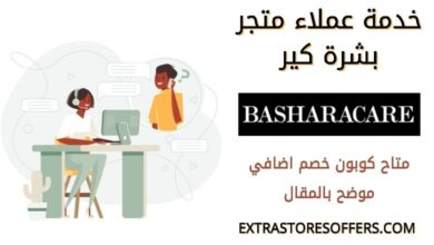 خدمة عملاء موقع Basharacare