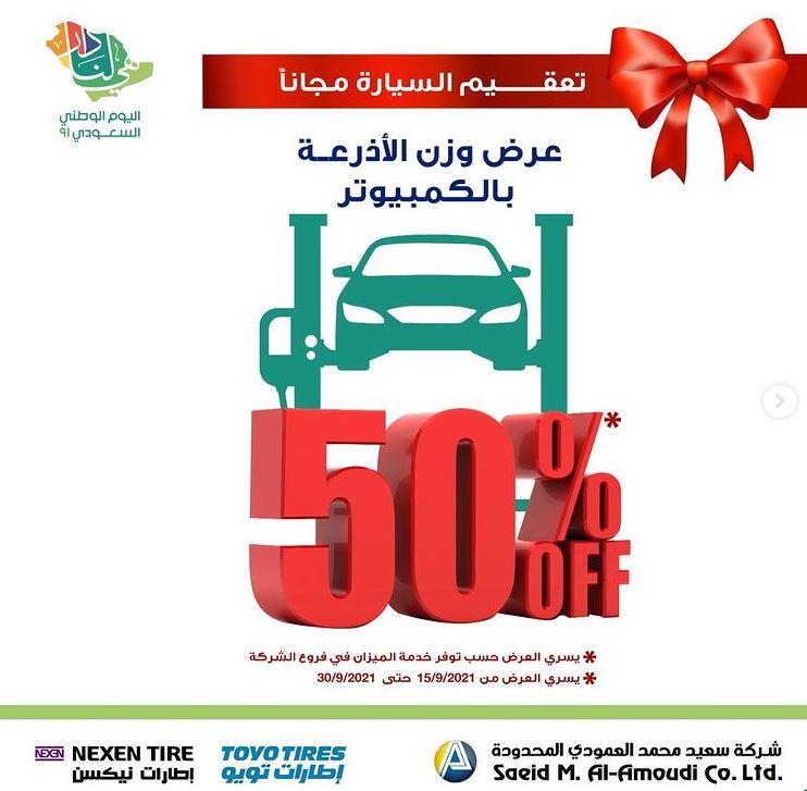 عروض اليوم الوطني 91 سعيد محمد للاطارات