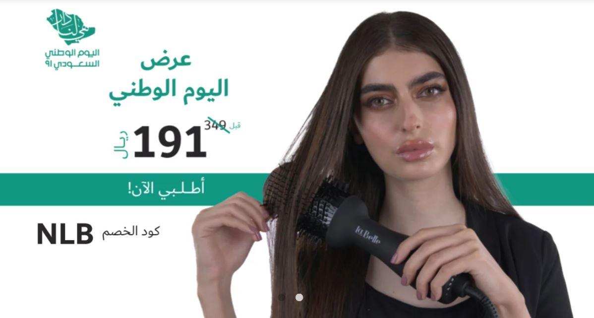 عروض اليوم الوطني 91 متجر بلسم