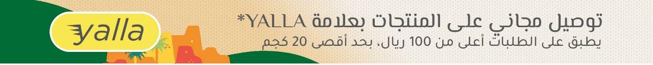 خصومات اليوم الوطني 91 ممزورلد
