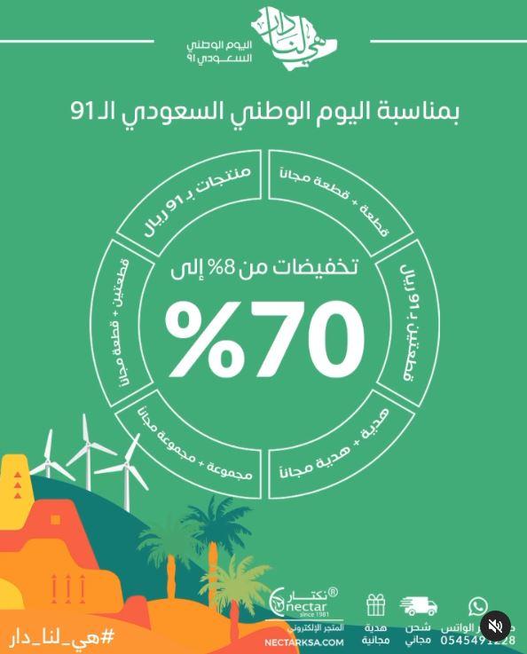 خصومات اليوم الوطني 91 نكتار