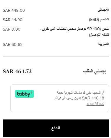 خطوات تفعيل كود خصم موقع بشرة كير BasharaCare