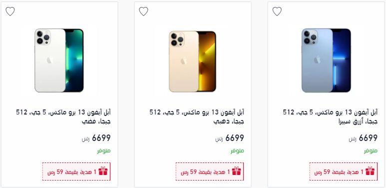 سعر تقسيط ايفون 13 برو ماكس اكسترا سعة 512 جيجا