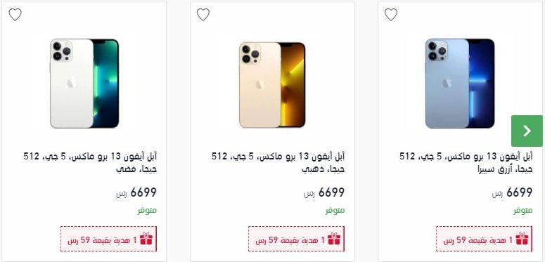 سعر جوال ايفون 13 برو ماكس اكسترا سعة 512 جيجا