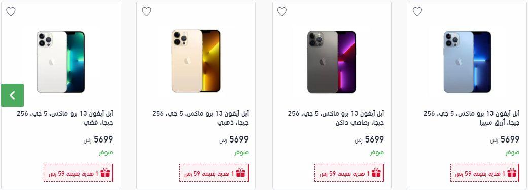 سعر جوال ايفون 13 برو ماكس اكسترا سعة 256 جيجا