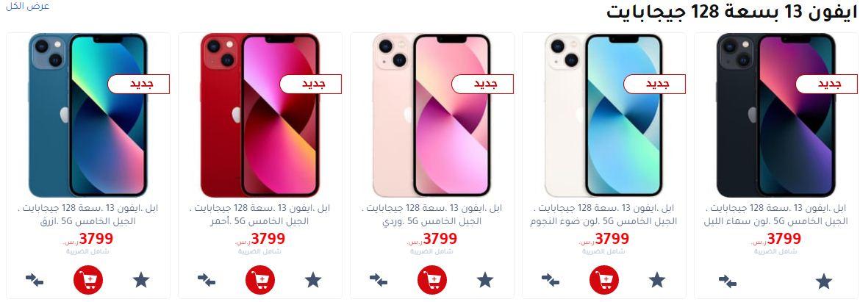 سعر جوال ايفون 13 جرير سعة 128 جيجا