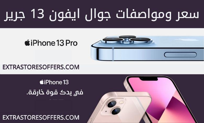 سعر جوال Iphone 13 في Jarir