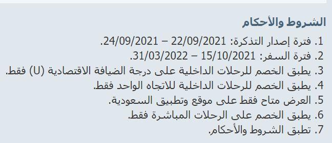 شروط خصم الحجز الداخلي من طيران السعودية للعيد الوطنى 2021
